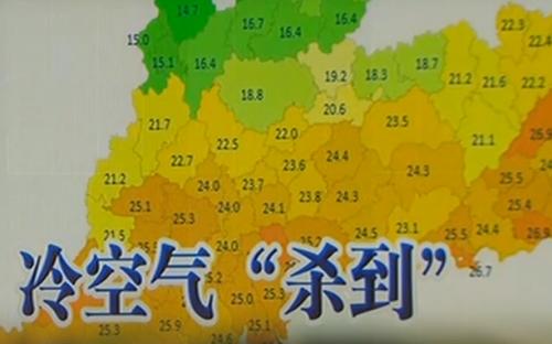 广东:我省今天午后迎来大面积降温