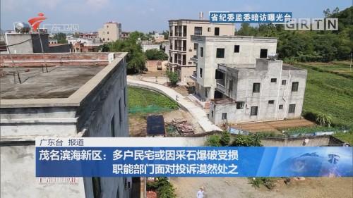 茂名滨海新区:多户民宅或因采石爆破受损 职能部门面对投诉漠然处之