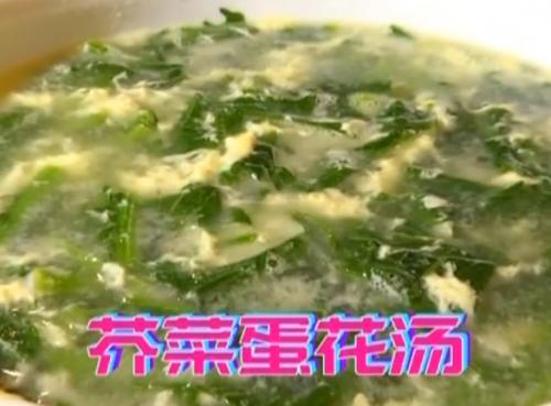 芥菜蛋花汤