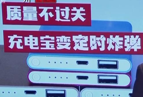 """[HD][2019-11-04]消费研究院:充电宝""""虚胖""""?"""