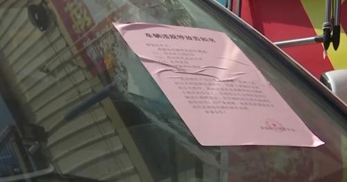 """广州:乱停车被贴纸 司机抱怨""""撕不掉"""""""