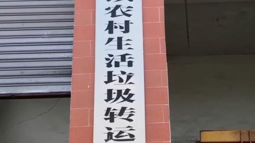 一线独家调查:湛江徐闻 转运成本过高 3成垃圾中转站成摆设?