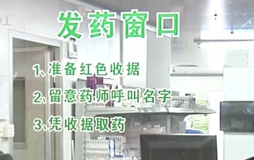 [HD][2019-11-20]今日关注:清远:医院发错药 肝病患者吃了10天肠胃药