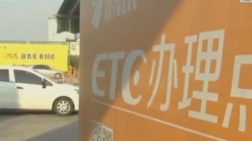 交通運輸部:嚴禁強制車輛安裝ETC