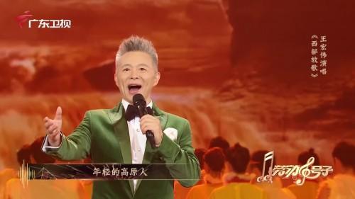 """王宏伟重塑经典,燃情再唱""""成名曲""""《西部放歌》"""