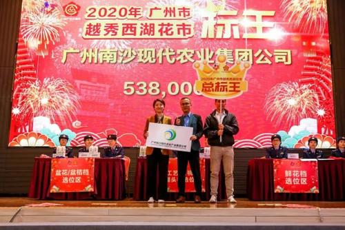 """廣州:西湖花市競標 """"標王""""53.8萬拍出"""
