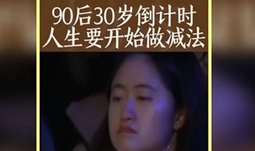 """时光荏苒 第一批""""90后""""即将踏入30岁"""