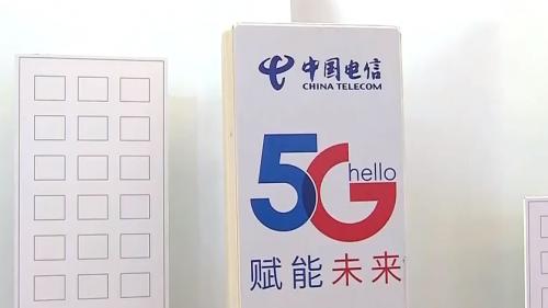 我們這一年:5G商用元年 萬物互聯點亮生活