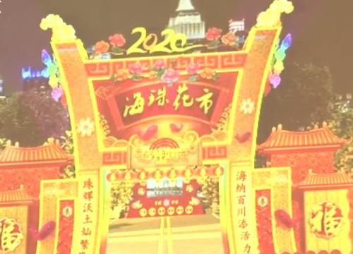 海珠花市牌樓拍出20萬標王 創歷史新高