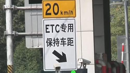 同路段走两次收费不同 ETC扣费问题层出不穷