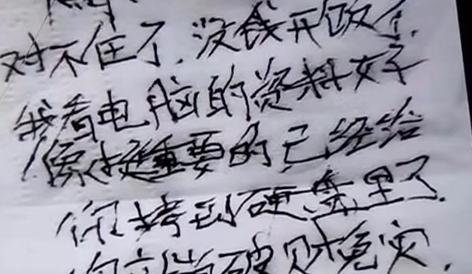"""广州 家中电脑被偷 小偷留下纸条""""求饶"""""""