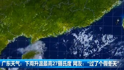 """广东天气:下周升温最高27摄氏度 网友:""""过了个假冬天"""""""