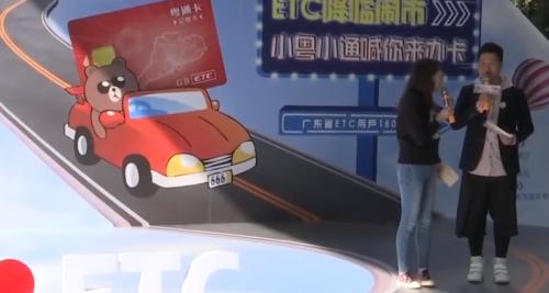 广东ETC用户突破1800万 总量全国第一