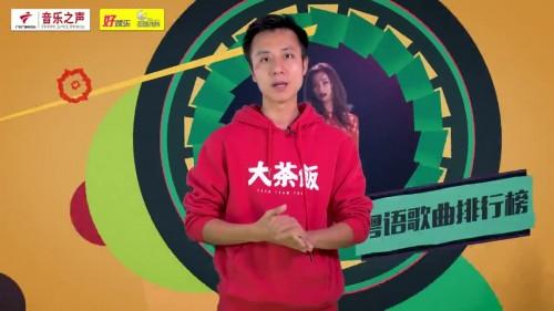 粤语歌曲排行榜2019年第46期