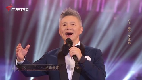 王宏伟高音献唱《天路》,歌颂载雪域儿女驶向美好未来的幸福天路