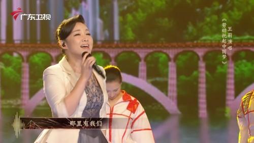 王莉激情唱響《勞動托起中國夢》,詮釋新時代勞動精神