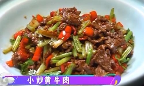 制作小炒黄牛肉