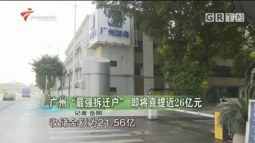 """广州""""最强拆迁户"""" 即将喜提近26亿元"""