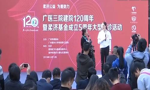 广州 广医三院建院120周年 三代人见证三代缘