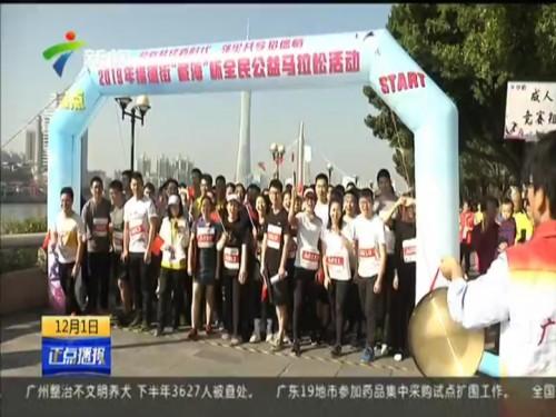 猎德街:公益马拉松今日开跑 助力社区和谐