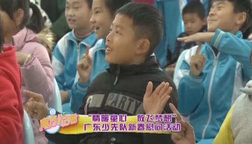 """[2020-01-20]南方小记者:""""情暖童心 放飞梦想""""广东少先队新春慰问活动"""