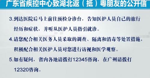 广东省疾控中心致湖北返(抵)粤朋友的公开信