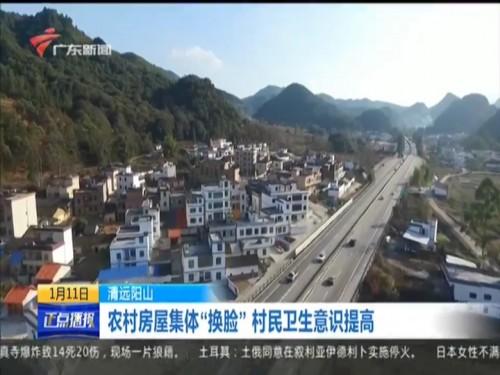 """农村房屋集体""""换脸"""" 村民卫生意识提高"""