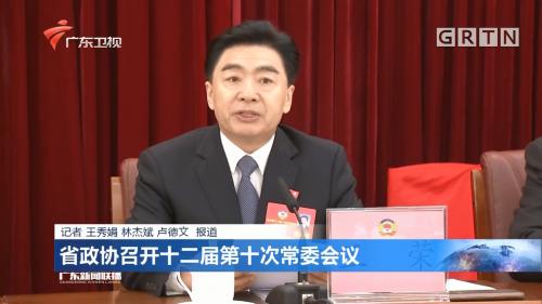 省政协召开十二届第十次常委会议
