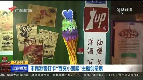 """市民游客打卡""""百变小蛮腰""""主题创意展"""