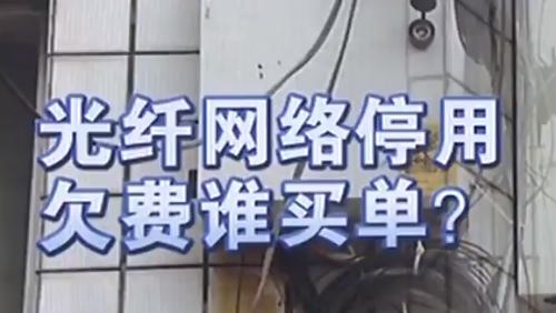广州:光纤网络已停用三年 被罚欠费谁买单?