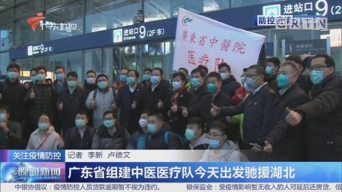 广东省组建中医医疗队今天出发驰援湖北