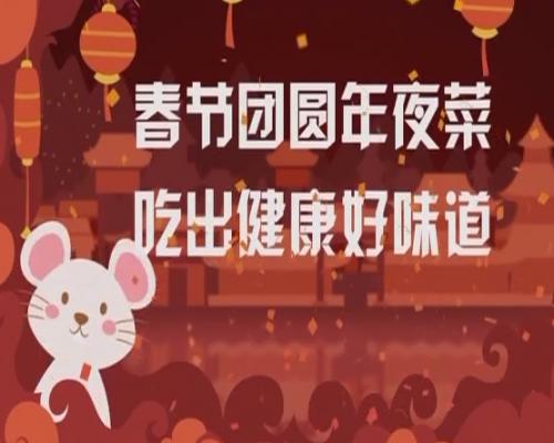 春節團圓年夜菜 吃出健康好味道