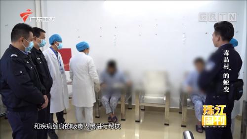 """[HD][2020-01-05]珠江周刊:""""毒品村""""的蜕变"""