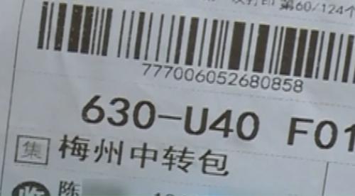 """梅州:门牌号冒出""""双胞胎"""" 快递屡送错"""