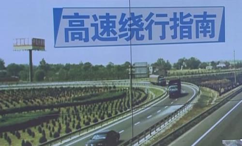 新春走基層:官方指引來了!春節廣州高速繞行指南請查收