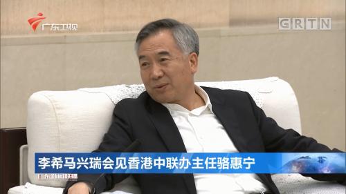 李希马兴瑞会见香港中联办主任骆惠宁