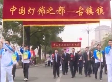 [2020-01-07]南方小记者:慈善万人行——中国灯饰之都的慈善名片