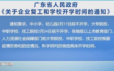广东省人民政府《关于企业复工和学校开学时间的通知》