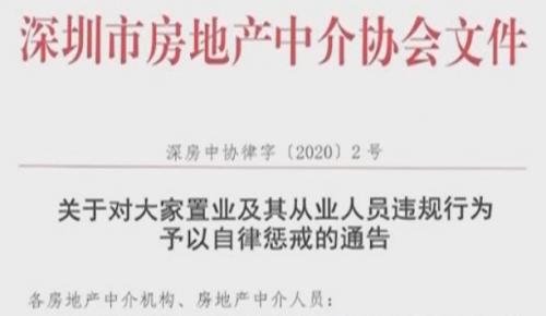 """深圳:找""""假女儿""""扮业主卖房 中介人员被终身禁业"""
