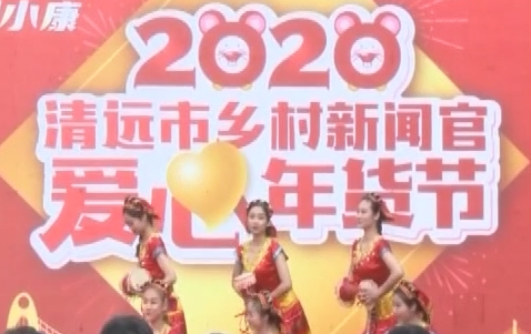 [2020-01-17]南方小記者:清遠市鄉村新聞官愛心年貨節在廣州隆重舉辦