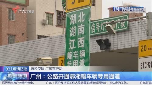 防控疫情 广东在行动 广州:公路开通鄂湘赣车辆专用通道