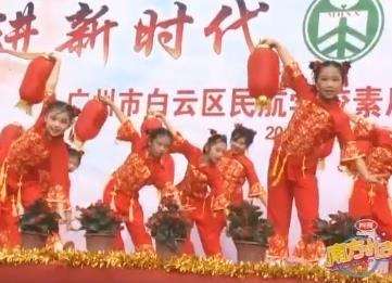 [2020-01-02]南方小记者:广州市白云区民航学校素质教育成果展演盛大举办