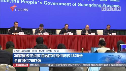 广东省政府新闻办疫情防控第六场新闻发布会举行