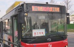 复工通勤不便? 有定制巴士