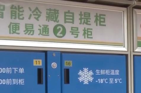 """深圳:""""冷藏自提柜""""进驻小区"""