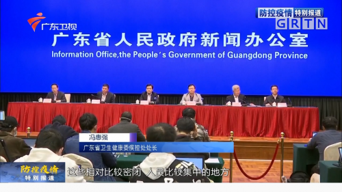 广东省政府新闻办疫情防控第二十一场新闻发布会