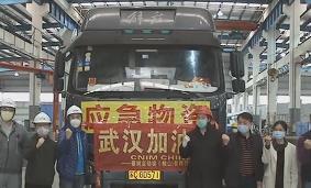 佛山:一批醫療垃圾處理設備啟程 支援武漢