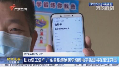 防控疫情进行时:助攻复工复产 广东首张解除医学观察电子告知书在阳江开出