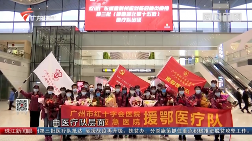 [HD][2020-02-15]珠江新闻眼:广东省第三批医疗队奔赴湖北荆州
