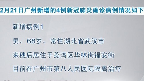 廣州昨天報告新增確診病例4例